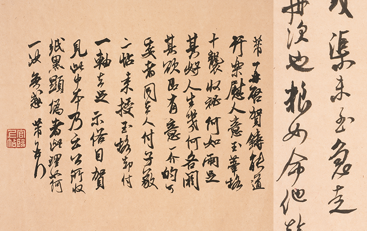 Examples of Chinese Calligraphy in the Classroom Collection