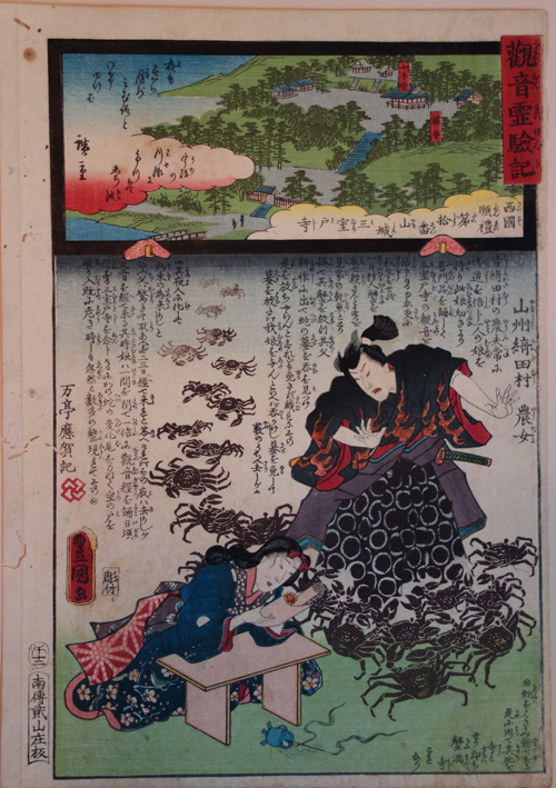 Mimurodoji (Number 10) from the series Saikoku sanjūsansho, Kannon reigenki (Thirty-three temple pilgrimage of the western country, chronicle of Kannon miracles) by Utagawa Kunisada (1786-1864) and Utagawa Hiroshige II (1826-1869)
